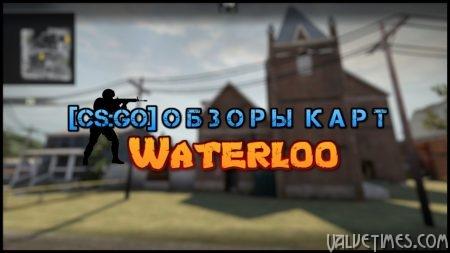 [CS:GO] Обзоры карт - Waterloo