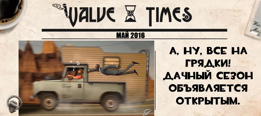 Обновление Team Fortress 2. Май 2016.