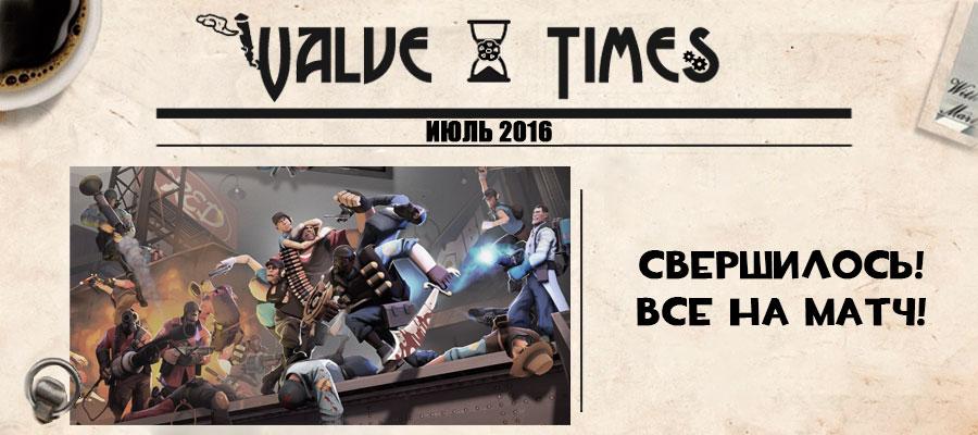 Обновление Team Fortress 2. Июль 2016.