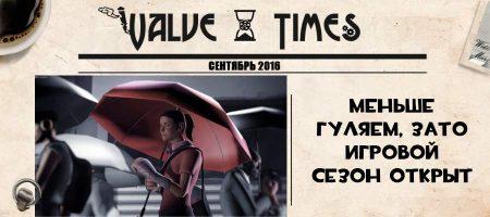 Обновление Team Fortress 2. Сентябрь 2016.