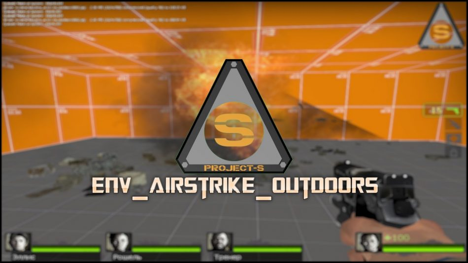 Project S env airstrike outdoors - Подрыв крыши или грунта