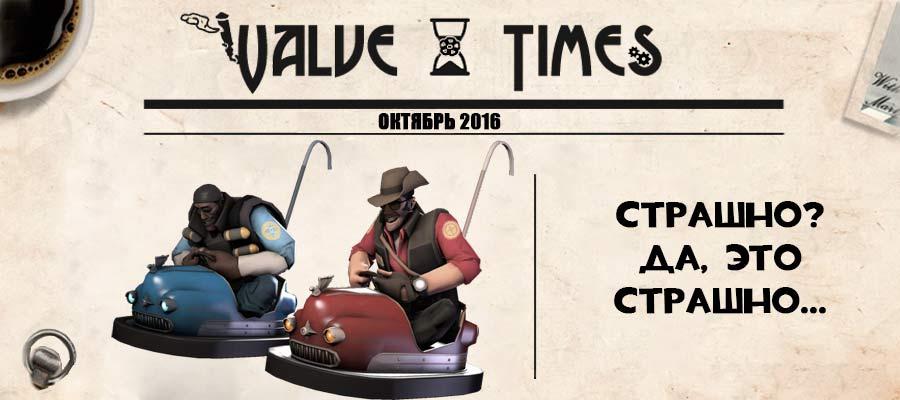 Обновление Team Fortress 2. Октябрь 2016.