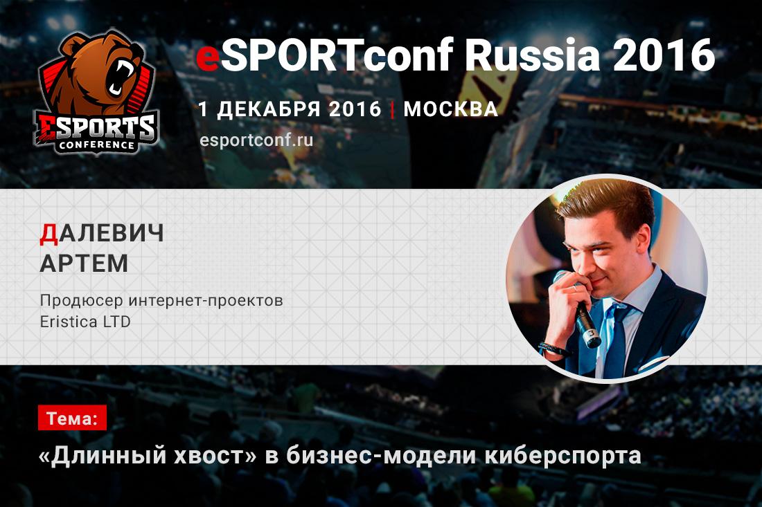 На eSPORTconf Russia 2016 выступит продюсер проектов Eristica LTD