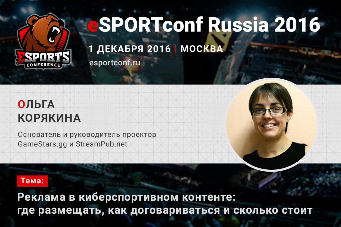 Глава проектов GameStars.gg и StreamPub.net выступит на eSPORTconf Russia 2016