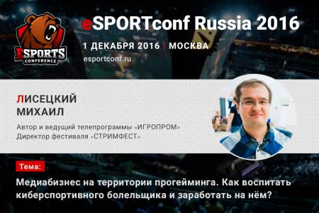 На eSPORTconf Russia 2016 выступит директор фестиваля «Стримфест»