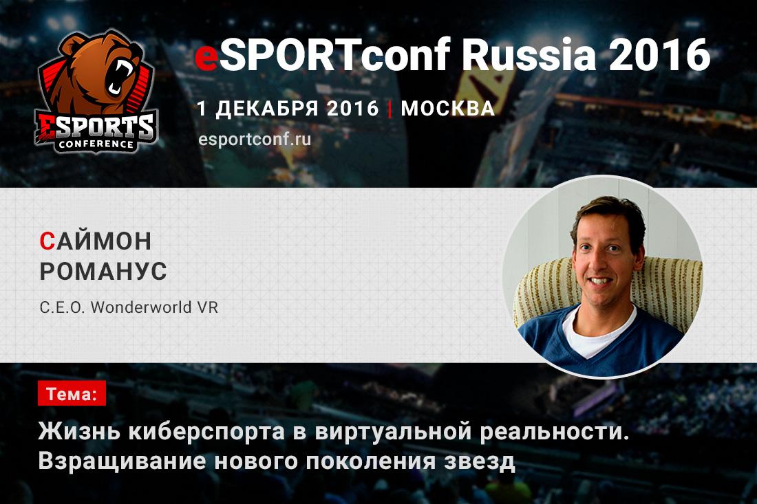 На eSPORTconf Russia 2016 выступит Саймон Романус – C.E.O. компании Wonderworld VR