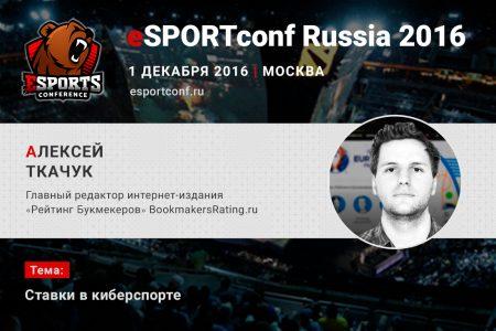Алексей Ткачук расскажет о ставках в киберспорте на eSPORTconf Russia