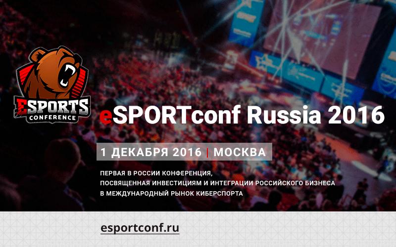 eSPORTconf – первая b2b-конференция о киберспорте в России