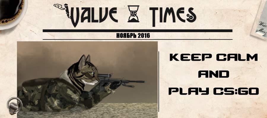 Обновление Counter-Strike: Global Offensive. Ноябрь 2016.