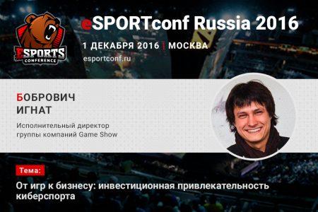 Исполнительный директор компании Game Show Игнат Бобрович выступит на eSPORTconf Russia