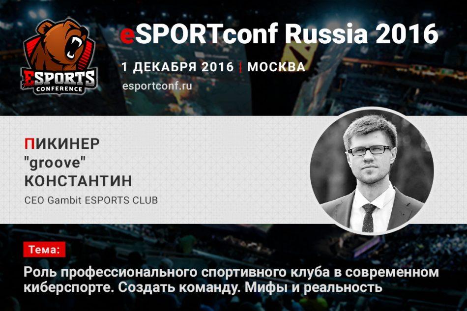 На eSPORTconf Russia опытом поделится CEO клуба Gambit Константин «groove» Пикинер