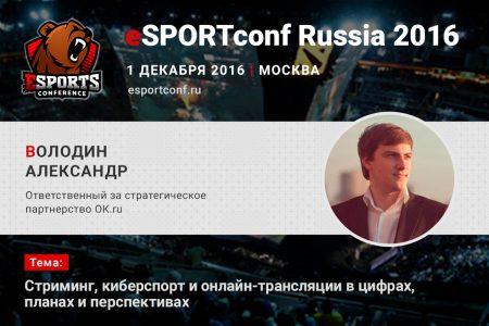 На eSPORTconf Russia 2016 выступит Александр Володин – ответственный за стратегическое партнерство ОК.ru