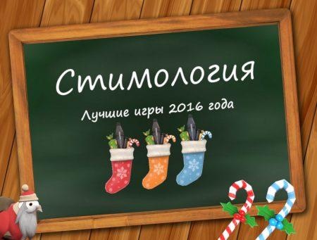Стимология. Лучшие игры 2016 года