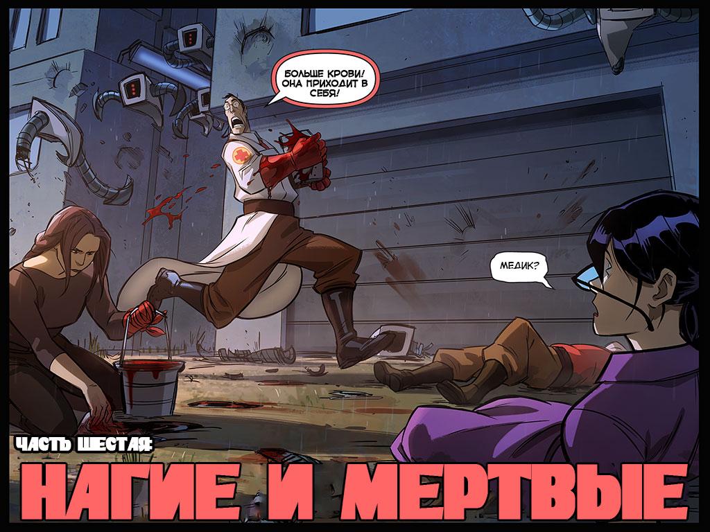 "Комикс Team Fortress 2 ""Голые и Мертвые"" (The Naked and The Dead) выпуск 6"