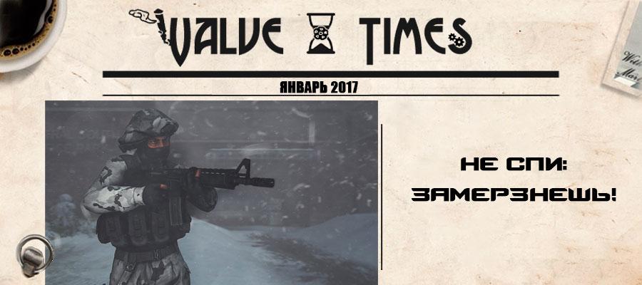 Обновление Counter-Strike: Global Offensive. Январь 2017.