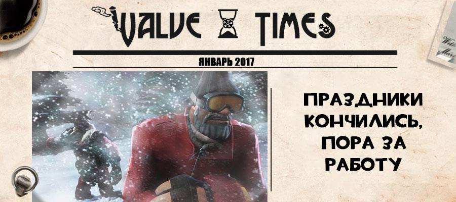 Обновление Team Fortress 2. Январь 2017.