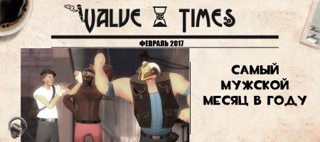 Обновление Team Fortress 2. Февраль 2017.