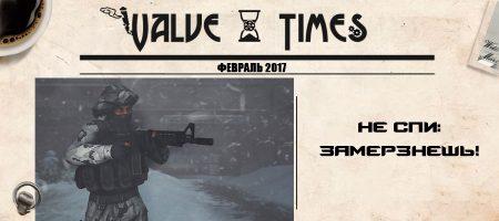 Обновление Counter-Strike: Global Offensive. Февраль 2017.