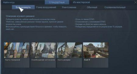 Новые группы карт CS:GO. Inferno, Dust II