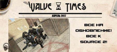 Обновление Counter-Strike: Global Offensive. Апрель 2017.