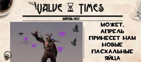 Обновление Team Fortress 2. Апрель 2017.